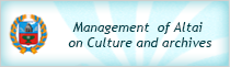 Management  of Altai on Culture and archives